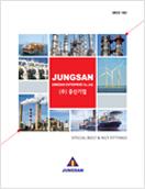 중산 E-Catalogue