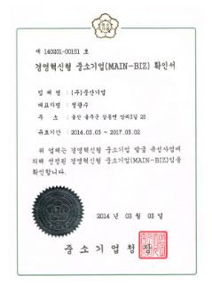 경영혁신형 중소기업(MAIN-BIZ) 확인서