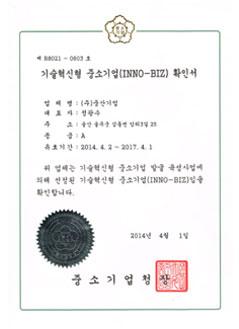 경영혁신형 중소기업(INNO-BIZ) 확인서